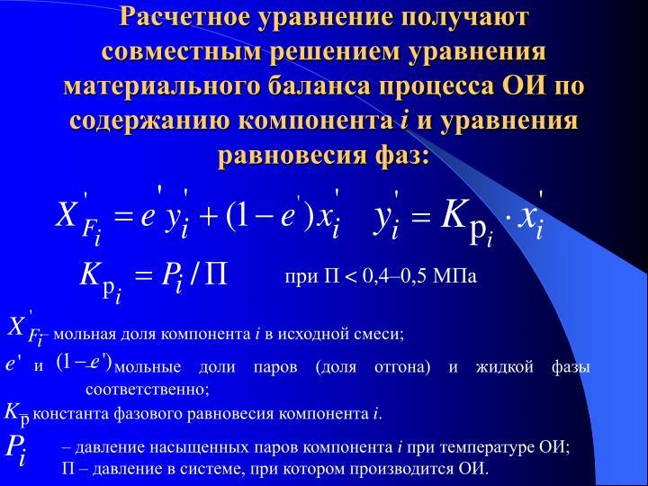 Расчетное уравнение получают совместным решением уравнения материального баланса процесса ОИ по содержанию компонента