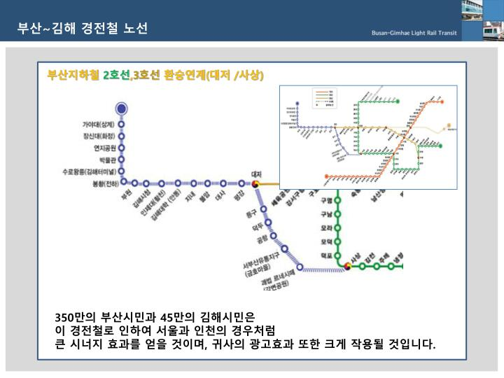 부산지하철