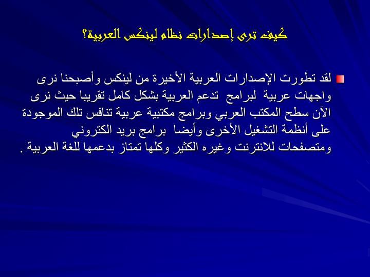 كيف ترى إصدارات نظام لينكس العربية؟