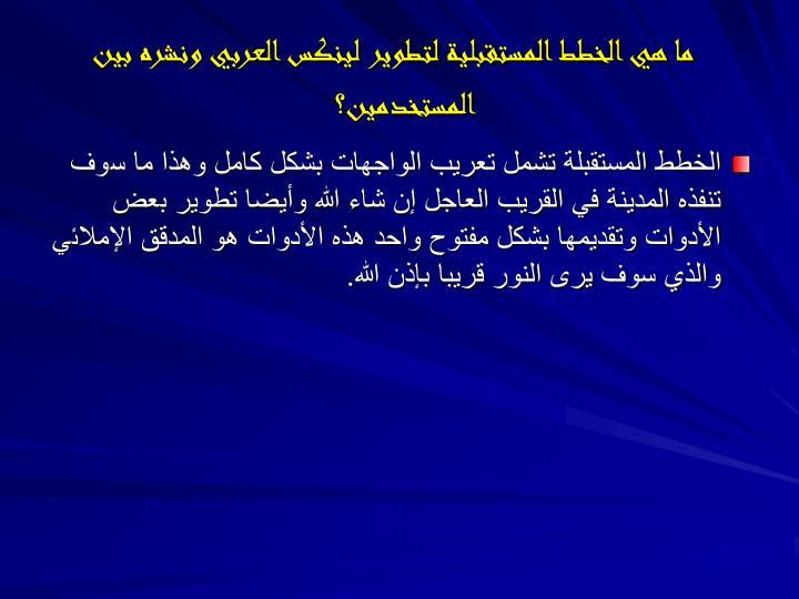 ما هي الخطط المستقبلية لتطوير لينكس العربي ونشره بين المستخدمين؟