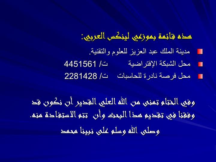 هذه قائمة بموزعي لينكس العربي