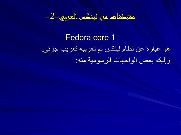 مقتطفات من لينكس العربي-2-