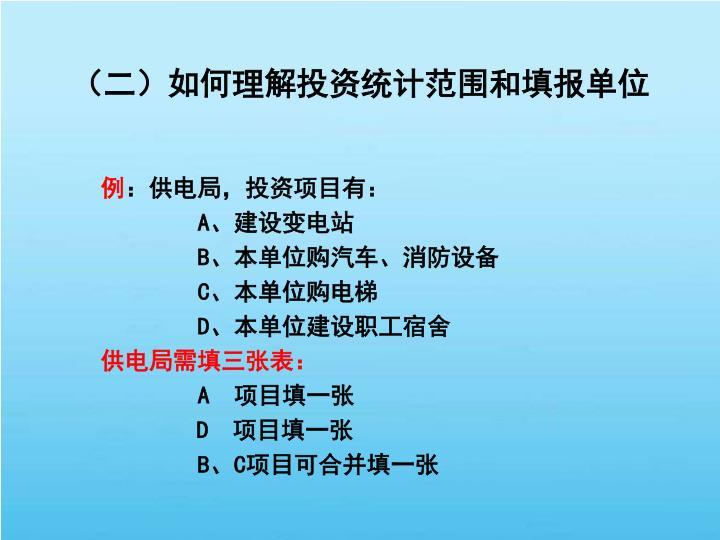 (二)如何理解投资统计范围和填报单位