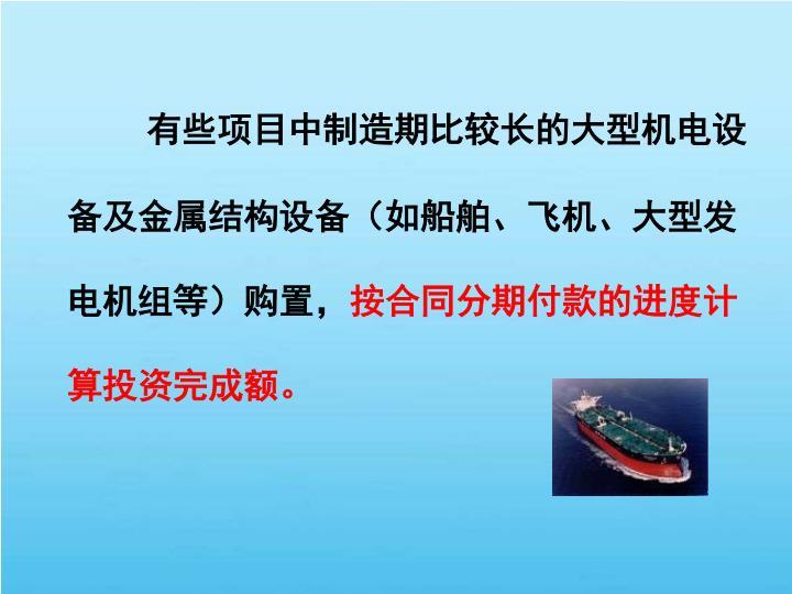 有些项目中制造期比较长的大型机电设备及金属结构设备(如船舶、飞机、大型发电机组等)购置,