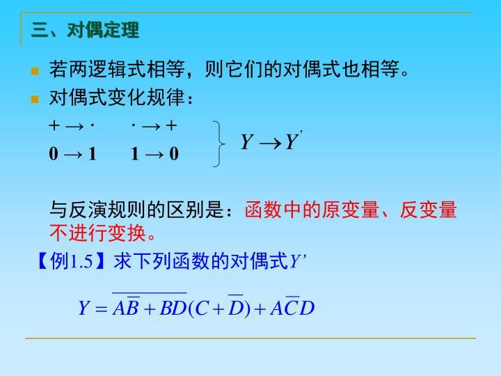 三、对偶定理