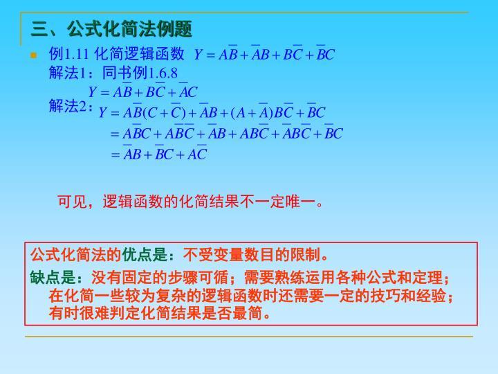 三、公式化简法例题
