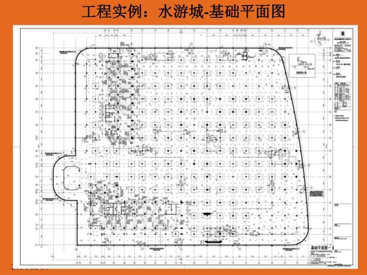 工程实例:水游城