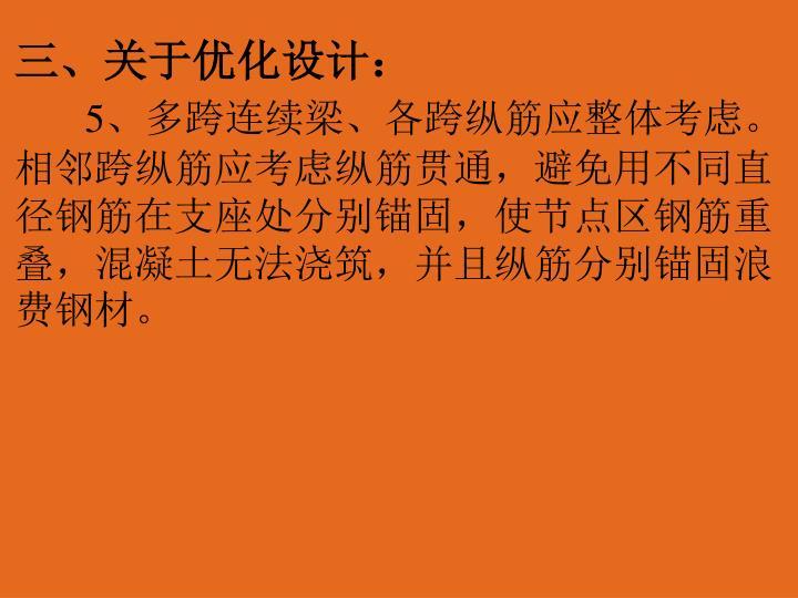 三、关于优化设计: