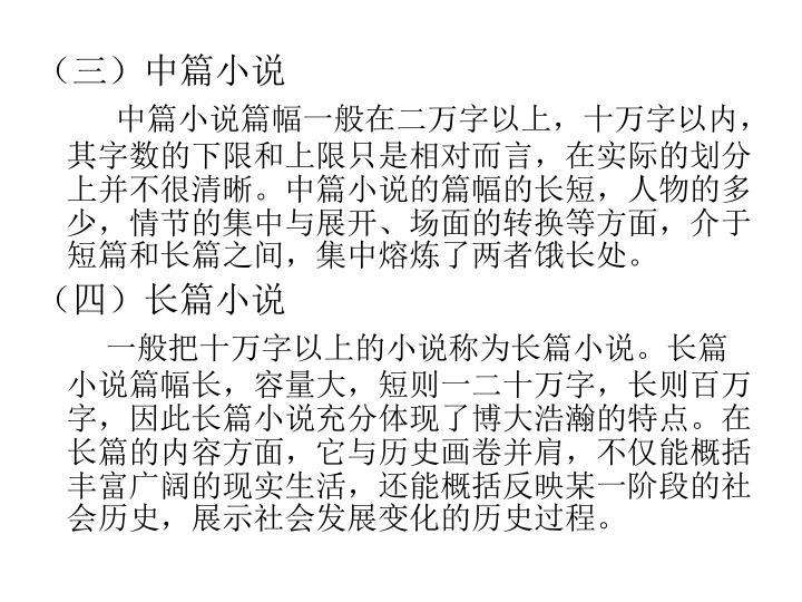 (三)中篇小说