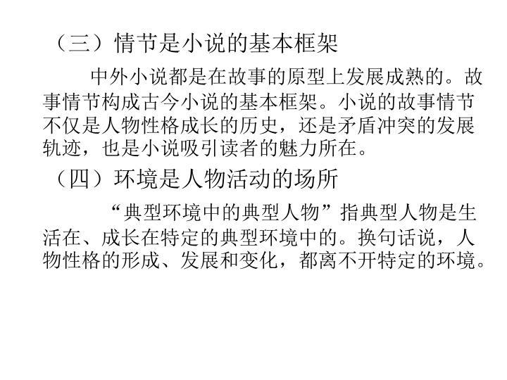 (三)情节是小说的基本框架