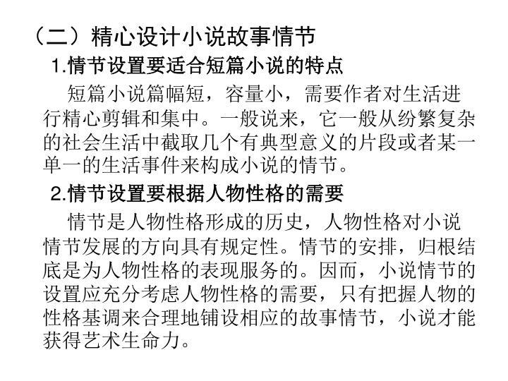 (二)精心设计小说故事情节