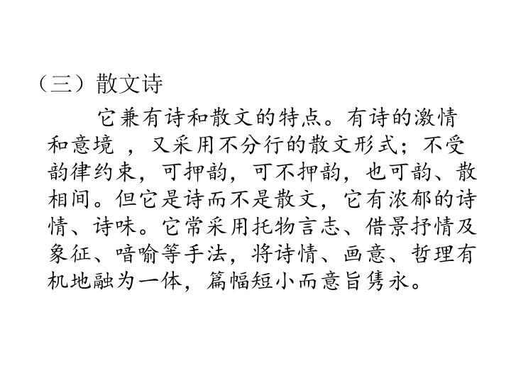 (三)散文诗