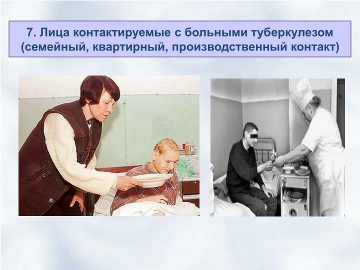 7. Лица контактируемые с больными туберкулезом