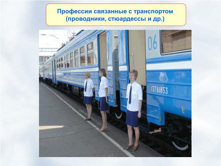 Профессии связанные с транспортом