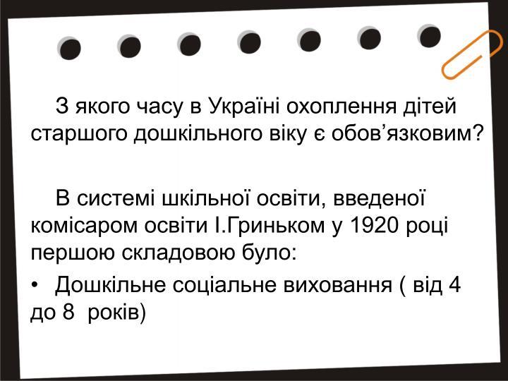 З якого часу в Україні охоплення дітей старшого дошкільного віку є обов'язковим?
