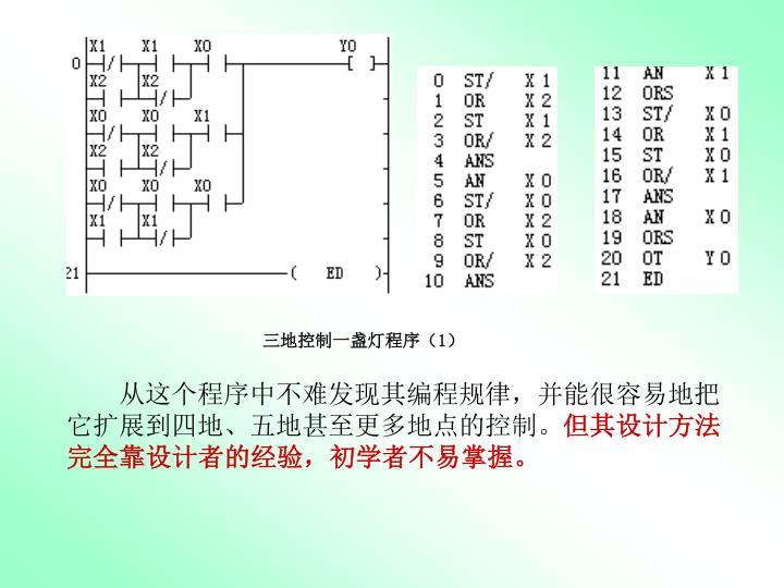 三地控制一盏灯程序(