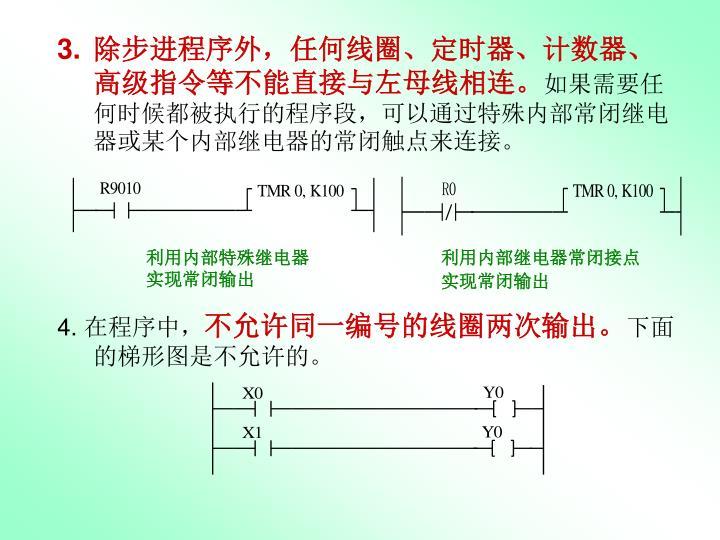 除步进程序外,任何线圈、定时器、计数器、高级指令等不能直接与左母线相连。