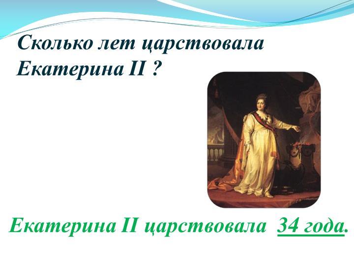Сколько лет царствовала  Екатерина