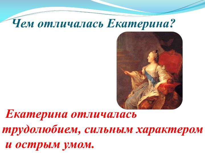 Чем отличалась Екатерина?
