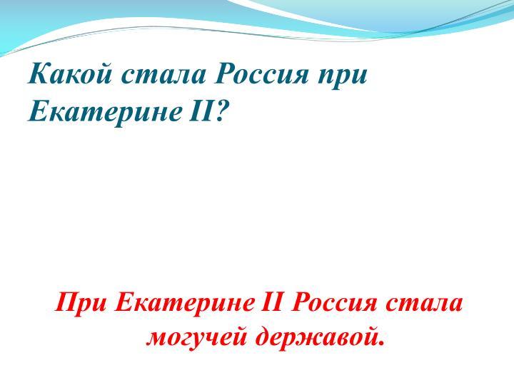 Какой стала Россия при Екатерине