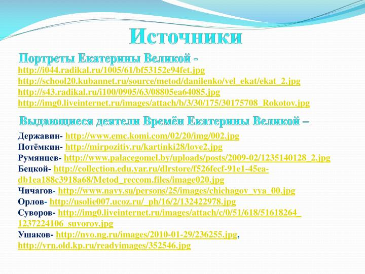 Портреты Екатерины Великой -