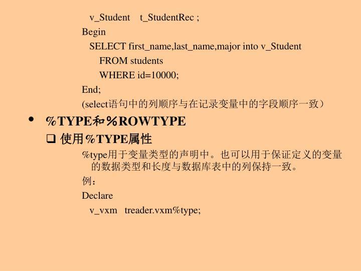 v_Student    t_StudentRec ;