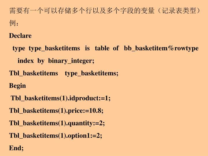 需要有一个可以存储多个行以及多个字段的变量(记录表类型)
