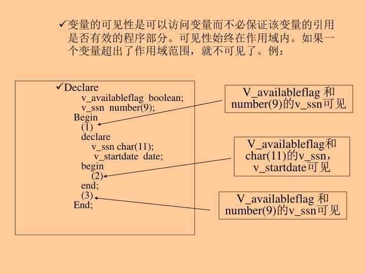 变量的可见性是可以访问变量而不必保证该变量的引用是否有效的程序部分。可见性始终在作用域内。如果一个变量超出了作用域范围,就不可见了。例: