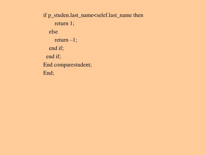 if p_studen.last_name<selef.last_name then