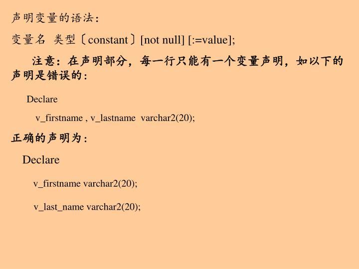 声明变量的语法: