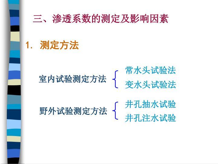 三、渗透系数的测定及影响因素