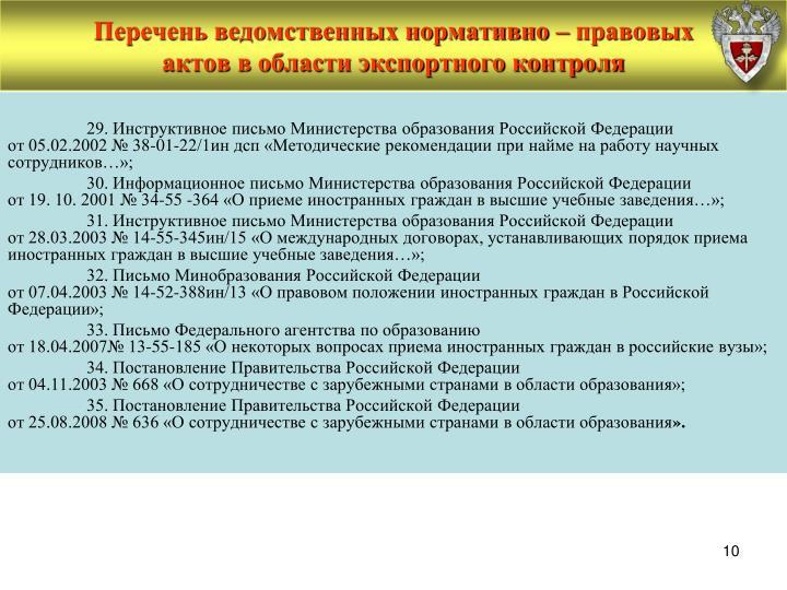 29. Инструктивное письмо Министерства образования Российской Федерации