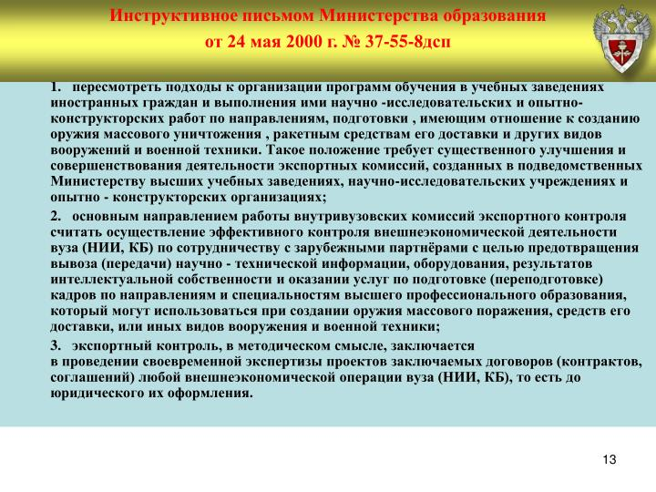 Инструктивное письмом Министерства образования