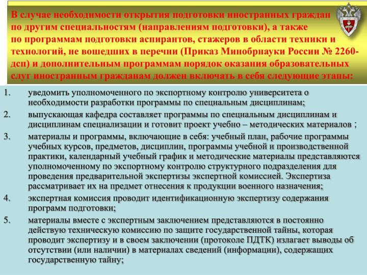 В случае необходимости открытия подготовки иностранных граждан