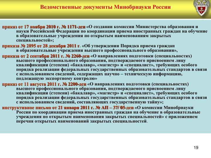 Ведомственные документы Минобрнауки России