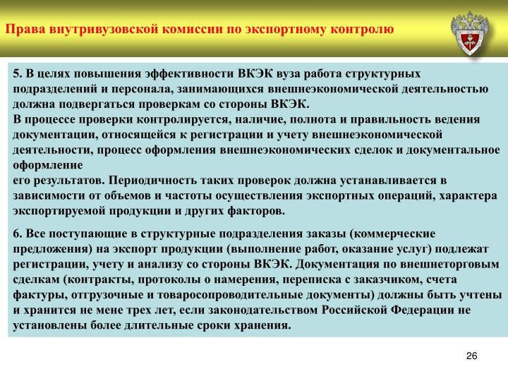 Права внутривузовской комиссии по экспортному контролю