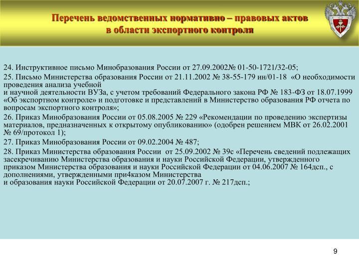 24. Инструктивное письмо Минобразования России от 27.09.2002№ 01-50-1721/32-05;