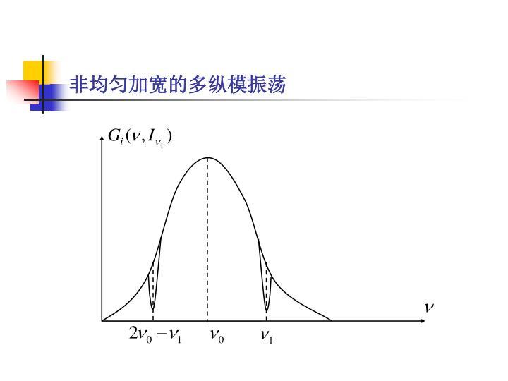 非均匀加宽的多纵模振荡