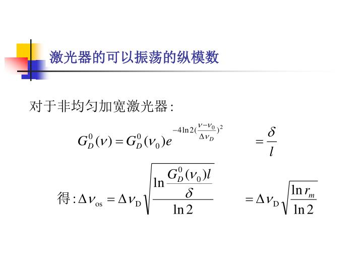 激光器的可以振荡的纵模数