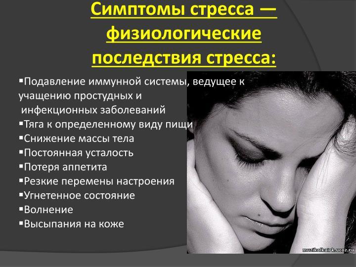 Симптомы стресса — физиологические