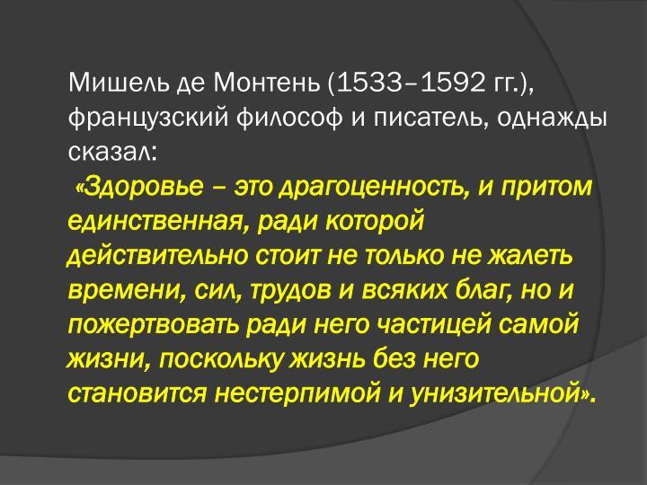 Мишель де Монтень (1533–1592 гг.), французский философ и писатель, однажды сказал: