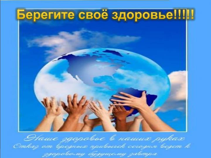 Берегите своё здоровье!!!!!