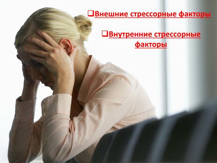 Внешние стрессорные факторы