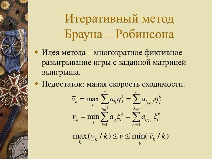 Итеративный метод        Брауна – Робинсона