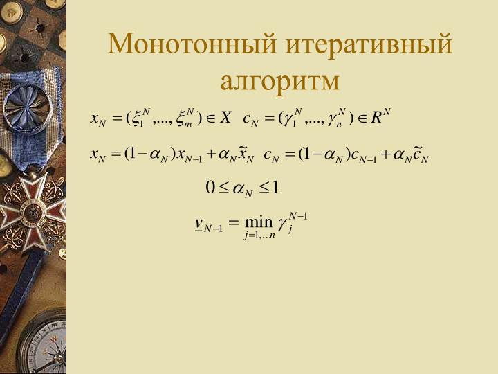 Монотонный итеративный алгоритм