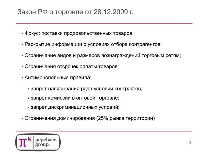 Закон РФ о торговле от 28.12.20