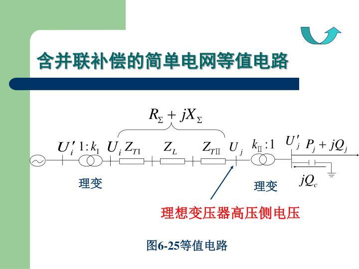 含并联补偿的简单电网等值电路