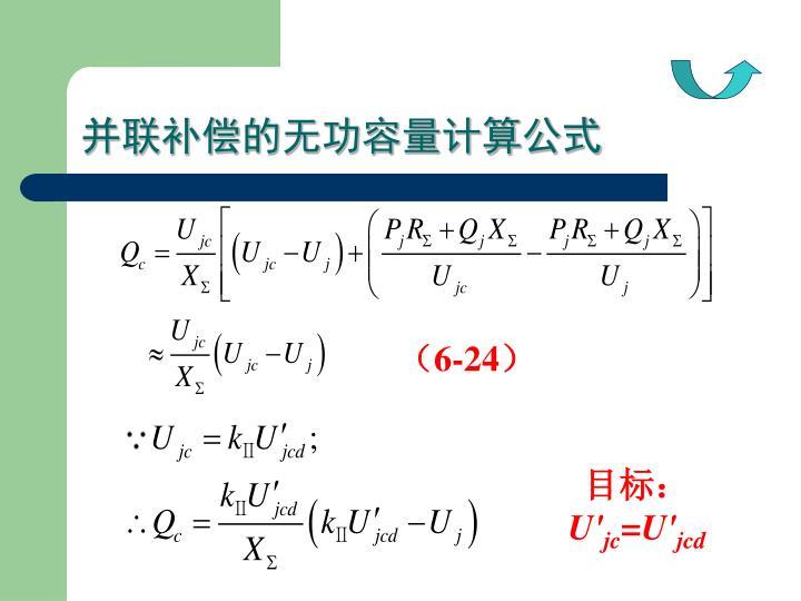 并联补偿的无功容量计算公式