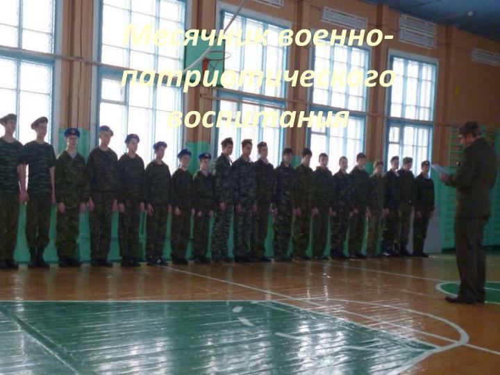 Месячник военно-патриотического воспитания