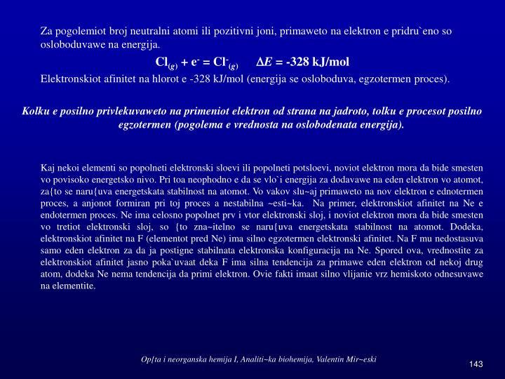 Za pogolemiot broj neutralni atomi ili pozitivni joni, primaweto na elektron e pridru`eno so osloboduvawe na energija.
